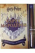Гарри Поттер. Карта Мародёров (с волшебной палочкой) Артикул: 46085 Эксмо