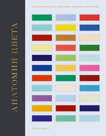 Анатомия цвета. Об истории красок и цветовых решениях в интерьере Артикул: 83657 Эксмо Патрик Бейти