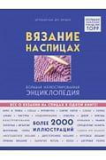 Вязание на спицах. Большая иллюстрированная энциклопедия Артикул: 52929 Эксмо ван дер Линден Ш.