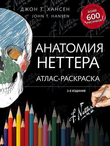 Анатомия Неттера: атлас-раскраска Артикул: 54410 Эксмо Хансен Д.