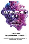 Маркетинг 4.0. Разворот от традиционного к цифровому: технологии продвижения в интернете Артикул: 71564 Эксмо Котлер Ф., Картаджай