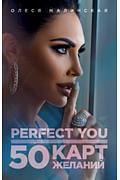 Perfect you. 50 карт желаний Артикул: 79488 Эксмо Малинская О.А.