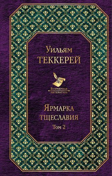 Ярмарка тщеславия (комплект из 2 книг). Артикул: 63858 Эксмо Теккерей У.