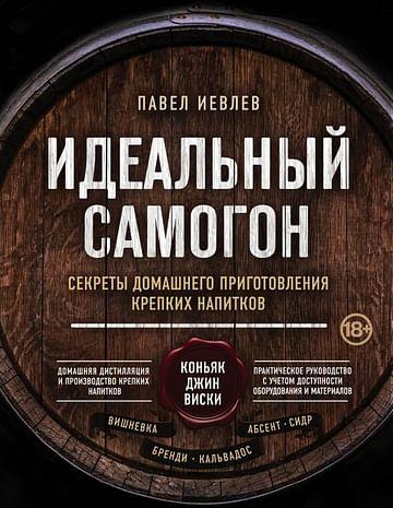 Идеальный самогон. Секреты домашнего приготовления крепких напитков: коньяк, джин, виски Артикул: 78401 Эксмо Иевлев П.С.