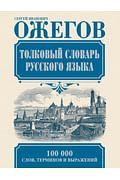 Толковый словарь русского языка Артикул: 8202 АСТ Ожегов С.И.