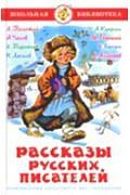 Рассказы русских писателей Артикул: 11037 Самовар