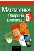 Математика. 5 кл. Опорные конспекты (с AR - дополненная реальность) Артикул: 67311 Аверсэв Мещерякова