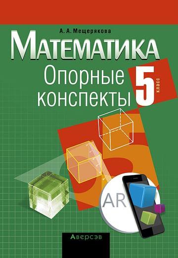 Математика. 5 кл. Опорные конспекты (с AR - дополненная реальность). Артикул: 67311 Аверсэв Мещерякова
