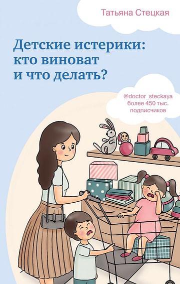 Детские истерики: кто виноват и что делать? Артикул: 84589 Эксмо Стецкая Т.А.