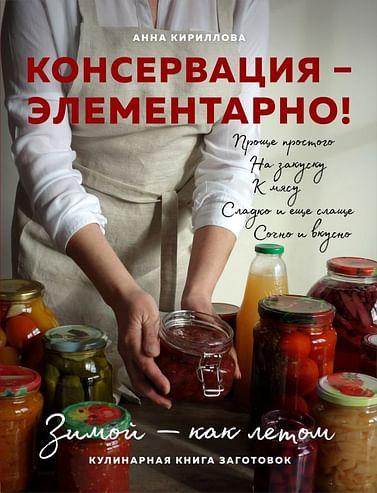 КОНСЕРВАЦИЯ — ЭЛЕМЕНТАРНО! Кулинарная книга заготовок Артикул: 84537 Эксмо Анна Кириллова
