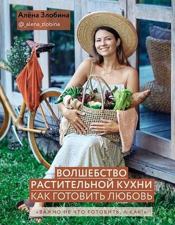 Волшебство растительной кухни. Как готовить любовь Артикул: 84513 Эксмо Злобина А.