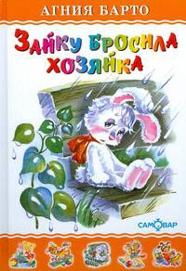 Самовар/Зайку бросила хозяйка Артикул: 18566 Самовар Барто А.