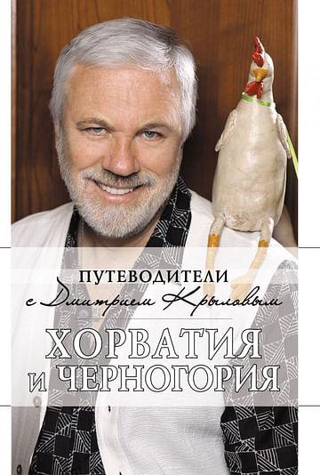 МПутДмКрыл/Хорватия и Черногория + (DVD) Артикул: 15551 Эксмо