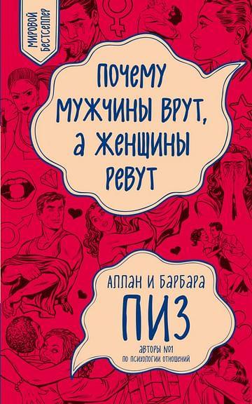 Почему мужчины врут, а женщины ревут (новое оформление) Артикул: 15745 Эксмо Пиз А., Пиз Б.