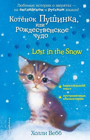 Котенок Пушинка, или Рождественское чудо = Lost in the Snow. Артикул: 70576 Эксмо Вебб Х.