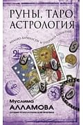 Руны, Таро, астрология: анализ личности и прогноз событий Артикул: 79663 АСТ Алламова М.Д.