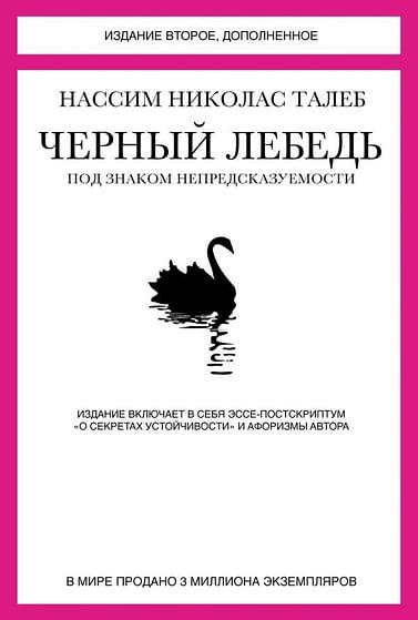 Черный лебедь. Под знаком непредсказуемости (2-е изд., дополн.) Артикул: 37029 Азбука-Аттикус Талеб Н.