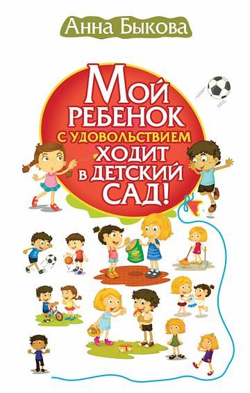 Мой ребенок с удовольствием ходит в детский сад! Артикул: 15373 АСТ Быкова А.А.