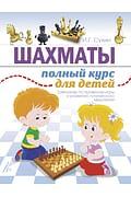 Шахматы. Полный курс для детей Артикул: 22501 АСТ Сухин И.Г.