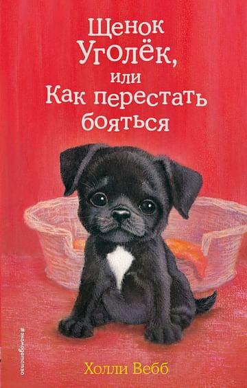 Щенок Уголёк, или Как перестать бояться (выпуск 42) Артикул: 65285 Эксмо Вебб Х.