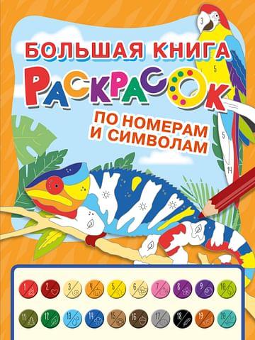 Большая книга раскрасок по номерам и символам Артикул: 84712 АСТ .