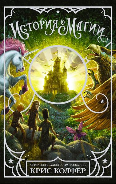 История о магии Артикул: 84685 АСТ Колфер К.