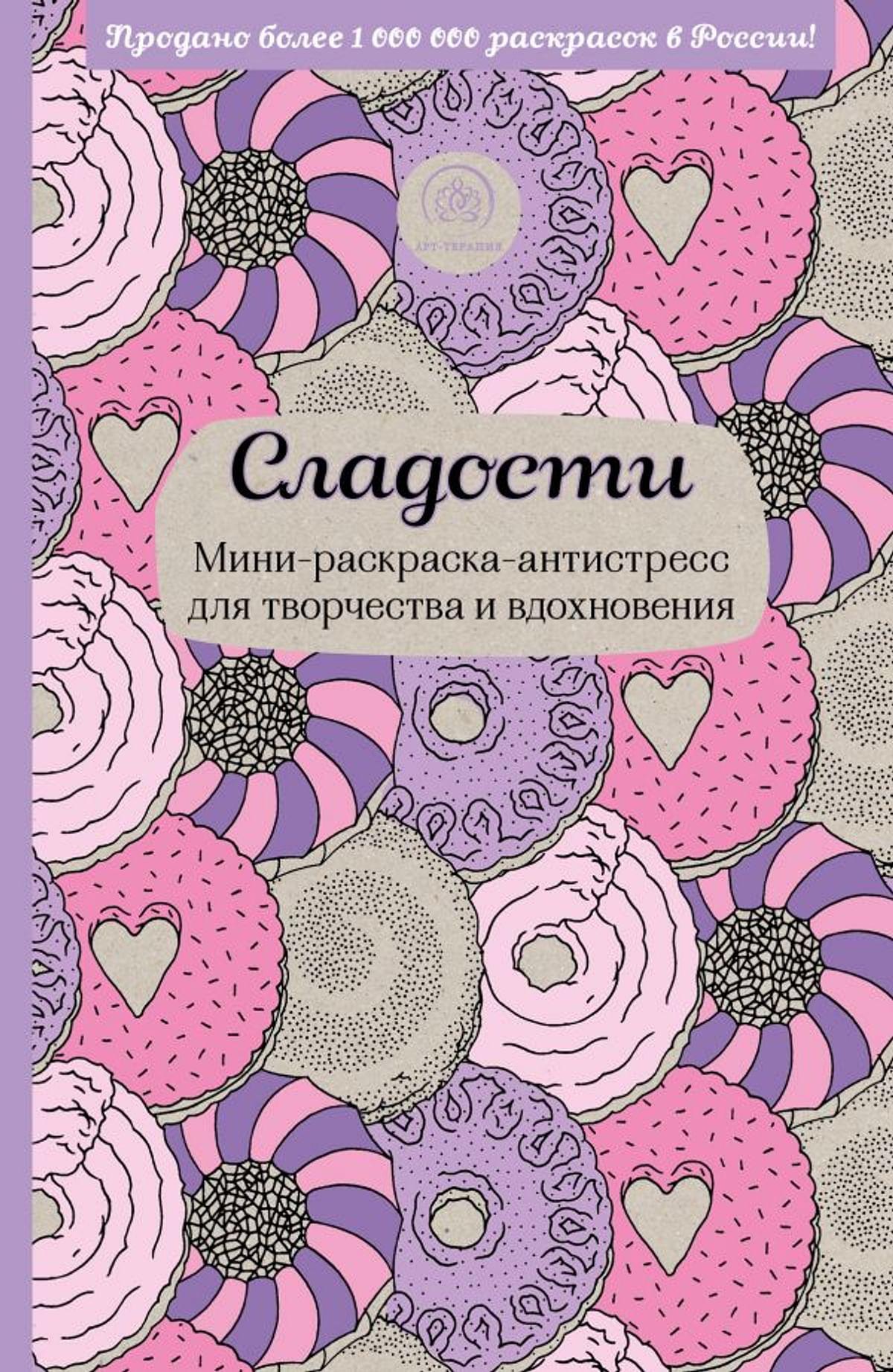 "Книга ""Сладости. Мини-раскраска-антистресс для творчества ..."