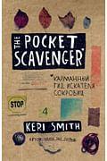 The Pocket Scavenger. Карманный гид искателя сокровищ Артикул: 85258 Эксмо Смит К.