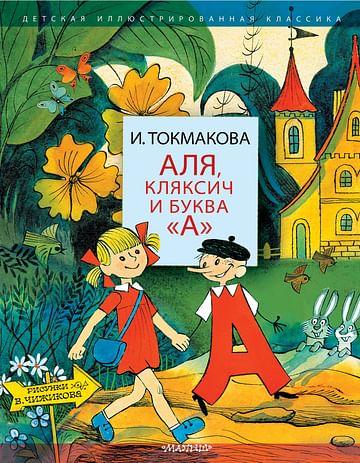 """Аля, Кляксич и буква """"А"""". Рисунки В. Чижикова Артикул: 84678 АСТ Токмакова И.П."""