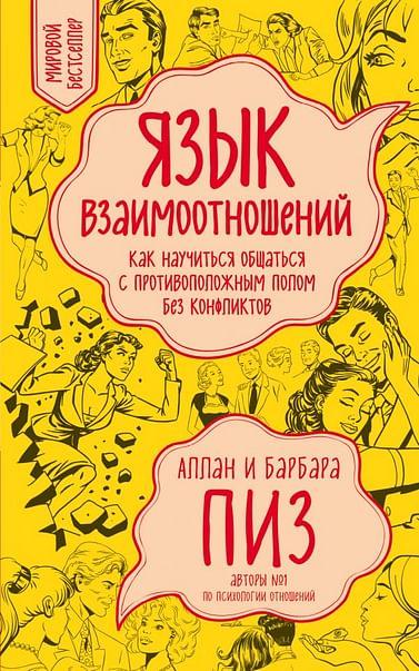 Язык взаимоотношений (новое оформление) Артикул: 19426 Эксмо Пиз А., Пиз Б.