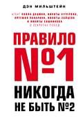 Правило №1 - никогда не быть №2: агент Павла Дацюка, Никиты Кучерова, Артемия Панарина, Никиты Зайце Артикул: 52672 Эксмо Мильштейн Д.