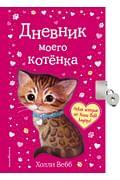 Дневник моего котёнка (с фигурным замочком, Китай) Артикул: 68548 Эксмо Вебб Х.