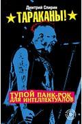 Тупой панк-рок для интеллектуалов Артикул: 85249 Эксмо Спирин Д.