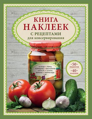 Книга наклеек с рецептами для консервирования Артикул: 85241 Эксмо Михайлова И.А.