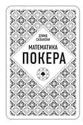 Дэвид Склански. Математика покера Артикул: 11759 Эксмо Харрингтон Д.,