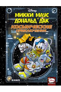 Микки Маус и Дональд Дак. Космические приключения. Артикул: 45593 АСТ