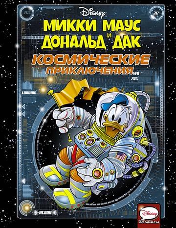 Микки Маус и Дональд Дак. Космические приключения Артикул: 45593 АСТ