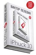 IPhuck 10 Артикул: 29802 Эксмо Пелевин В.О.