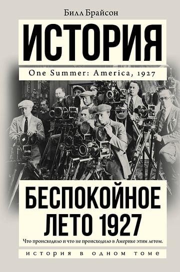Беспокойное лето 1927 Артикул: 30272 АСТ Брайсон Б.