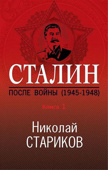 Сталин. После войны. Книга первая. 1945-1948 Артикул: 70478 Эксмо Стариков Н.В.