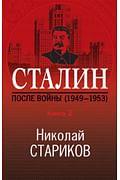 Сталин. После войны. Книга вторая. 1949-1953 Артикул: 81058 Эксмо Стариков Н.В.
