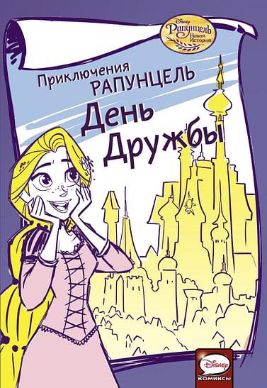 Приключения Рапунцель. День дружбы Артикул: 50344 АСТ Гаунли Д.