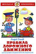 Правила дорожного движения для будущих водителей и их родителей Артикул: 36991 Самовар А.Усачев