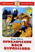 Самовар/Приключения Васи Куролесова Артикул: 36992 Самовар Коваль