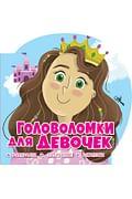 Головоломки для девочек Артикул: 85303 АСТ .