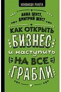 Как открыть бизнес и наступить на все грабли Артикул: 85336 АСТ Шуст Анна, Шуст Д.В.