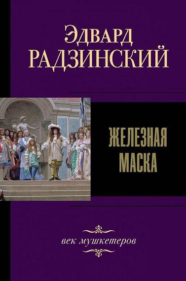 Железная маска. Век мушкетеров Артикул: 85276 АСТ Радзинский Э.С.