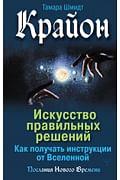 Крайон. Искусство правильных решений. Как получать инструкции от Вселенной Артикул: 85326 АСТ Шмидт Тамара