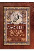 Дао-дэ цзин. Книга пути и достоинства Артикул: 85335 АСТ Лао-цзы