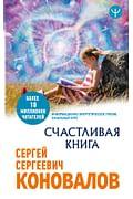 Счастливая книга. Информационно-энергетическое Учение. Начальный курс Артикул: 85325 АСТ Коновалов С.С.